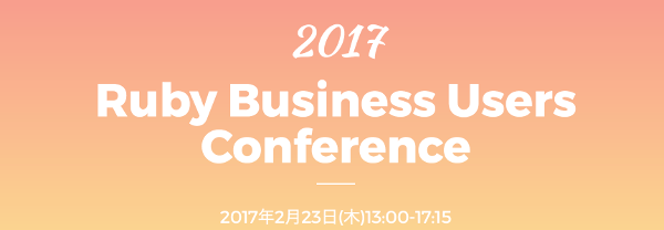 ruby business users conf